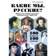 КАКИЕ МЫ, РУССКИЕ? (100 ВОПРОСОВ - 100 ОТВЕТОВ)