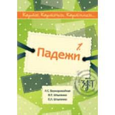 Карты, карточки, картинки. Учебное пособие по русскому языку. Вып. 1. : Падежи
