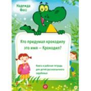 Кто придумал крокодилу это имя – Крокодил? : книга и рабочая тетрадь для детей русскоязычного зарубежья