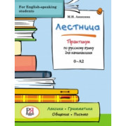 Лестница Практикум по русскому языку для начинающих for English-speaking students