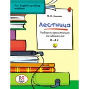 Лестница учебник по русскому языку для начинающих