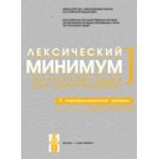 Лексический минимум по русскому языку как иностранному. Второй сертификационный уровень