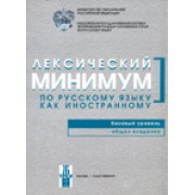 Лексический минимум по русскому языку как иностранному. Базовый уровень. Общее владение