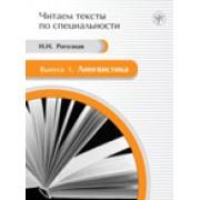 Лингвистика. Учебное пособие по языку специальности. (Читаем тексты по специальности, Вып. 1)