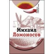 'ЗОЛОТЫЕ ИМЕНА РОССИИ'  МИХАИЛ ЛОМОНОСОВ: КОМПЛЕКСНОЕ УЧЕБНОЕ ПОСОБИЕ ДЛЯ ИЗУЧАЮЩИХ РУССКИЙ ЯЗЫК КАК ИНОСТРАННЫЙ