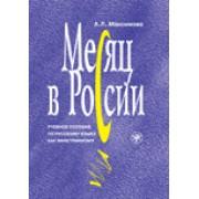 Месяц в России. Учебное пособие по русскому языку как иностранному. Книга + 1CD