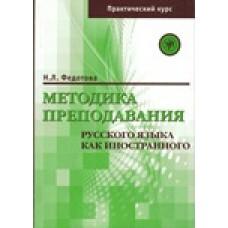 Методика преподавания русского языка как иностранного (практический курс)