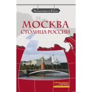 CЕРИЯ «ПУТЕШЕСТВУЕМ ПО РОССИИ» МОСКВА - СТОЛИЦА РОССИИ