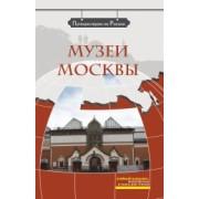 """СЕРИЯ """"ПУТЕШЕСТВУЕМ ПО РОССИИ"""" МУЗЕИ МОСКВЫ"""