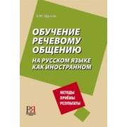 ОБУЧЕНИЕ РЕЧЕВОМУ ОБЩЕНИЮ НА РУССКОМ ЯЗЫКЕ КАК ИНОСТРАННОМ: УЧЕБНО-МЕТОДИЧЕСКОЕ ПОСОБИЕ