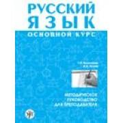 Русский язык. Основной курс