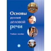 Основы русской деловой речи : учебное пособие для студентов