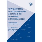 Отрицательные и неопределенные местоимения и наречия в русском языке (учебное пособие для иностранных учащихся)