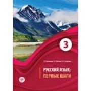 Русский язык: Первые шаги. Часть 3.