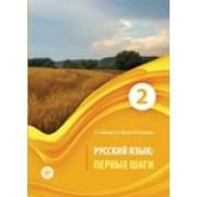 Русский язык: Первые шаги. Часть 2.