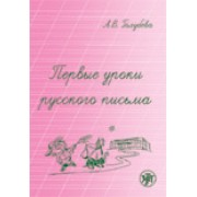 Первые уроки русского письма.