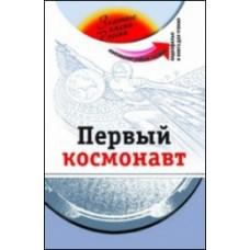 'ЗОЛОТЫЕ ИМЕНА РОССИИ'  ПЕРВЫЙ КОСМОНАВТ: УЧЕБНОЕ ПОСОБИЕ С МУЛЬТИМЕДИЙНЫМ ПРИЛОЖЕНИЕМ