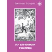 По страницам Пушкина