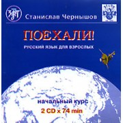 Поехали! Русский язык для взрослых. Начальный курс. 2CD