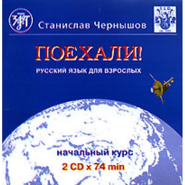 станислав чернышов поехали2001