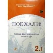 Поехали!-2. Русский язык для взрослых. Базовый курс: в 2 т. Т.1.