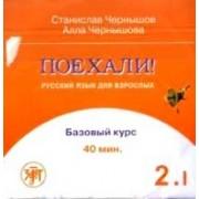 Поехали!-2. Русский язык для взрослых. Базовый курс: в 2 т. Т.1. 1 CD