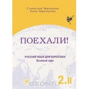 Поехали!-2. Русский язык для взрослых. Базовый курс: в 2 т., Т.II
