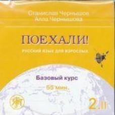 Поехали!-2. Русский язык для взрослых. Базовый курс: в 2 т., Т.II. 1 CD