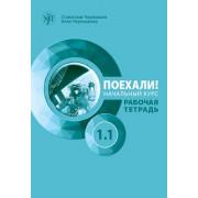 Поехали! Русский язык для взрослых. Начальный курс: рабочая тетрадь. Часть 1.1. QR