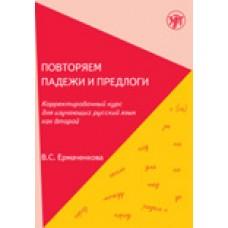 Повторяем падежи и предлоги : корректировочный курс для изучающих русский язык как второй.