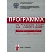 Программа по русскому языку для иностранных граждан. Первый сертификационный уровень. Общее владение.