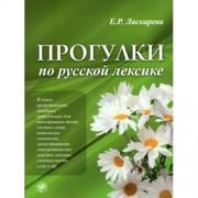 Прогулки по русской лексике