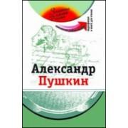 'ЗОЛОТЫЕ ИМЕНА РОССИИ'  АЛЕКСАНДР ПУШКИН: УЧЕБНОЕ ПОСОБИЕ С МУЛЬТИМЕДИЙНЫМ ПРИЛОЖЕНИЕМ