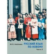 Русский язык по-новому. Третья часть