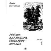 Россия: характеры, ситуации, мнения : книга для чтения. В 3 вып. Вып. 1. Характеры.