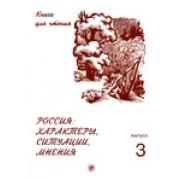 Россия: характеры, ситуации, мнения: книга для чтения : В 3 вып. Вып. 3. Мнения.