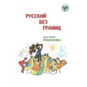 Русский без границ : учебник для детей из русскоговорящих семей : в 3 ч. Ч. 2 : Грамматика