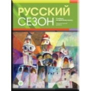 Русский сезон.Книга+тетрадь+МР-3