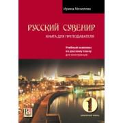 Русский сувенир. Книга для преподавателя A-1