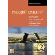 Русский сувенир: Базовый уровень. Книга для преподавателя