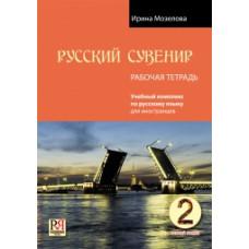 Русский сувенир: Базовый уровень. Рабочая тетрадь