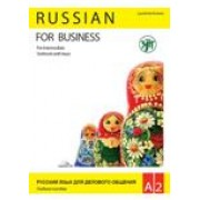 Русский язык для делового общения
