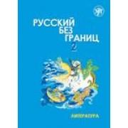 Русский без границ 2. Литература +СД
