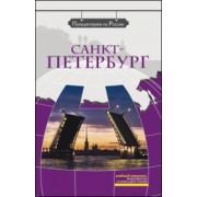 CЕРИЯ «ПУТЕШЕСТВУЕМ ПО РОССИИ» САНКТ-ПЕТЕРБУРГ