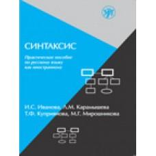 Синтаксис: практическое пособие по русскому языку как иностранному
