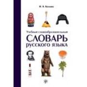 Учебный словообразовательный словарь русского языка