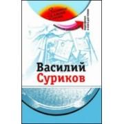 'ЗОЛОТЫЕ ИМЕНА РОССИИ'  ВАСИЛИЙ СУРИКОВ: УЧЕБНОЕ ПОСОБИЕ С МУЛЬТИМЕДИЙНЫМ ПРИЛОЖЕНИЕМ