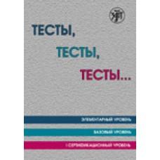 Тесты, тесты, тесты... : пособие для подготовки к сертификационному экзамену по лексике и грамматике