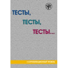 Тесты, тесты, тесты... : пособие для подготовки к сертификационному экзамену по лексике и грамматике. II сертификационный уровень