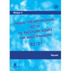 Учебно-тренировочные тесты по русскому языку как иностранному. Выпуск 3. Письмо. Книга+DVD
